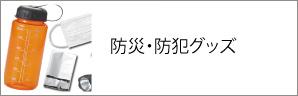 防犯・防災グッズ