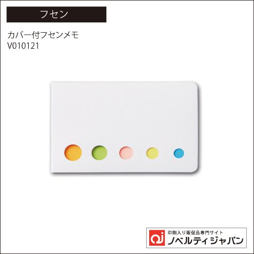 カバー付フセンメモ(V010121)