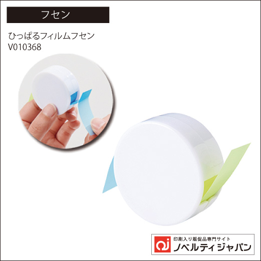 ひっぱるフィルムフセン(V010368)