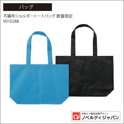 不織布ショルダートートバッグ(V010288)