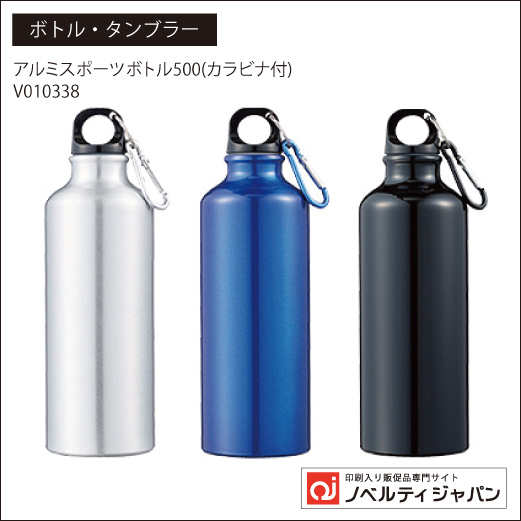 アルミスポーツボトル500(カラビナ付)(V010338)
