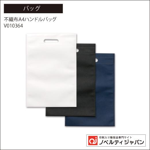 不織布A4ハンドルバッグ(V010364)