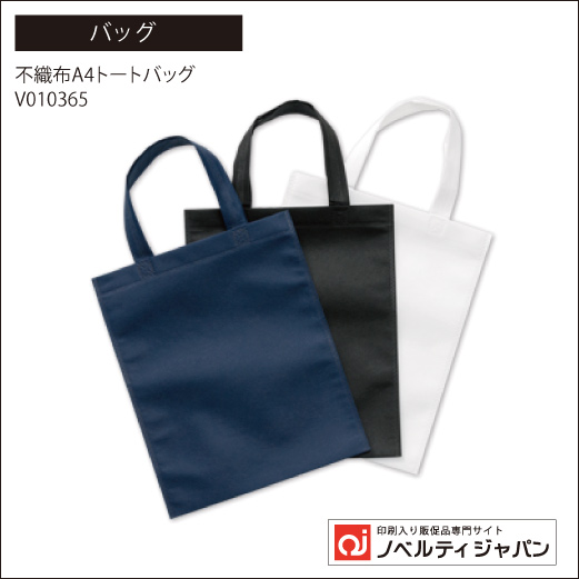 不織布A4トートバッグ(V010365)
