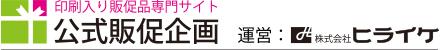 【ノベルティジャパン】は印刷入り販促品の短納期サイトです