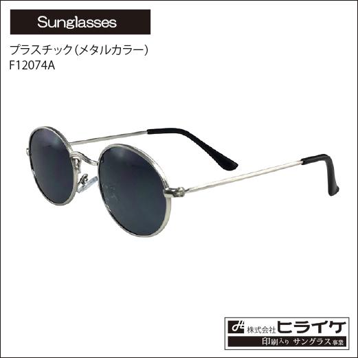 プラスチックメタルカラーサングラス(F12074A)