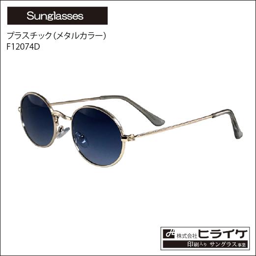 プラスチックメタルカラーサングラス(F12074D)