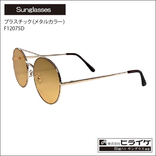 プラスチックメタルカラーサングラス(F12075D)