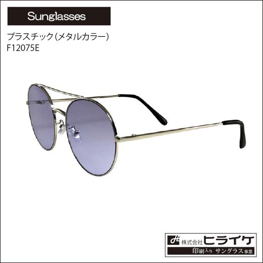 プラスチックメタルカラーサングラス(F12075E)