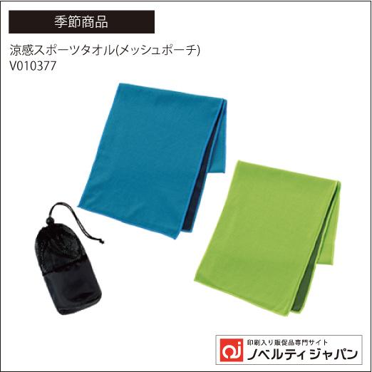 涼感スポーツタオル(メッシュポーチ) (V010377)