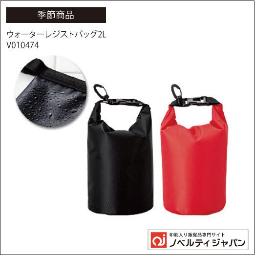 ウォーターレジストバッグ2L(V010474)