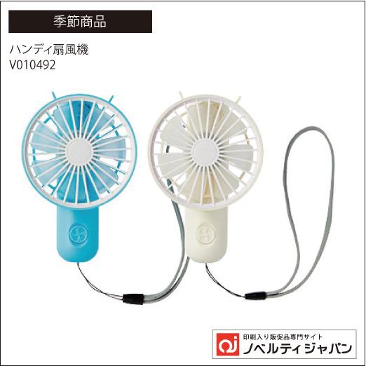 ハンディ扇風機(V010492)