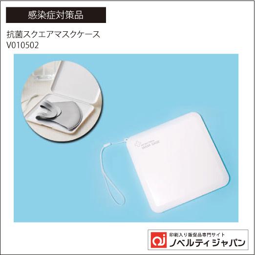 抗菌スクエアマスクケース(V010502)