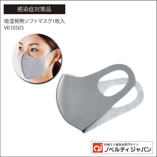 吸湿発熱ソフトマスク1枚入(V010505)