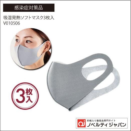 吸湿発熱ソフトマスク3枚入(V010506)