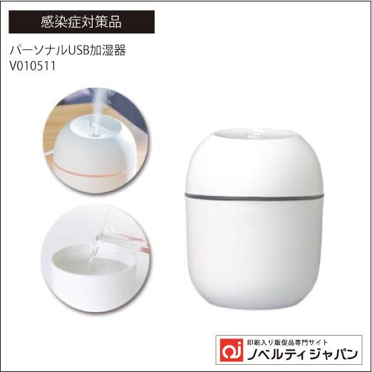 パーソナルUSB加湿器(V010511)