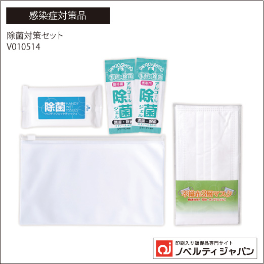 除菌対策セット(V010514)