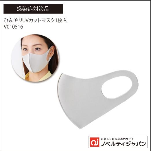 ひんやりUVカットマスク1枚入(V010516)