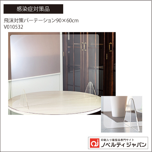 飛沫対策パーテーション90×60cm(V010532)