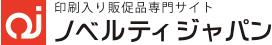 販促品やノベルティグッズの印刷入り最短納期サイトのノベルティジャパンです。