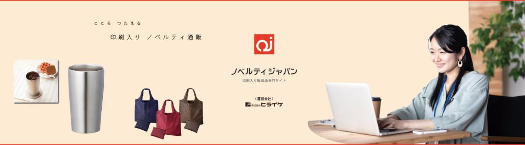 印刷入り観測品通販のノベルティジャパンサイト